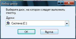 Как очистить диск от ненужных файлов в Windows XP.