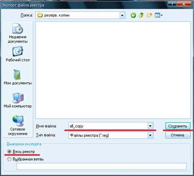 как сохранить реестр windows xp