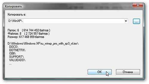 Указываем путь D:WinXP. Создание загрузочной флешки Windows XP. Как установить Windows XP с флешки.