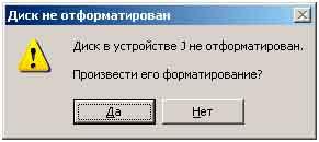 Восстановление данных с флешки - диск не отформатирован