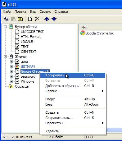 Буфер обмена Windows. Буфер обмена - программа CLCL