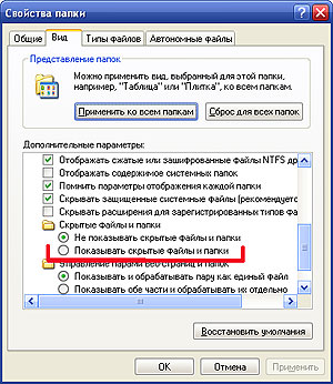 Не удается отобразить скрытые файлы и папки - что делать?