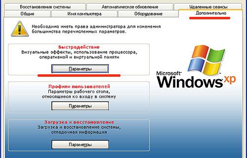 Виртуальная память Windows - как увеличить файл подкачки Windows XP
