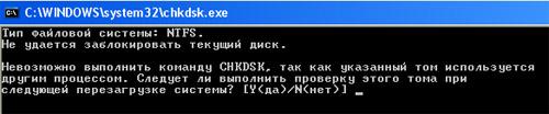Windows Chkdsk, как запустить утилиту исправления ошибок на диске?