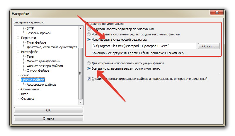 settings-redactor-filov-filezilla
