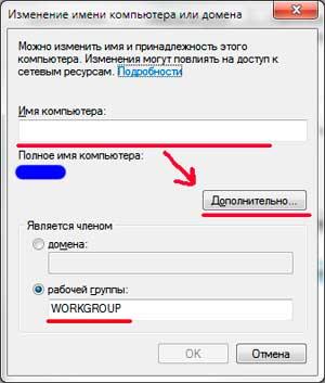 Изменение имени компьютера или домена Windows 7 - Как настроить локальную сеть между компьютерами через роутер D-Link dir300