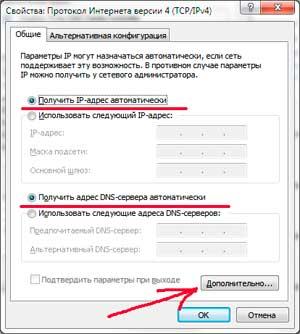 Свойства: Протокол версии 4 (TCP/IPv4) - Как настроить локальную сеть между компьютерами через роутер D-Link dir300