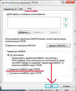 Дополнительные параметры TCP/IP - Как настроить локальную сеть между компьютерами через роутер D-Link dir300