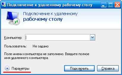 Подключение к удаленному рабочему столу windows XP