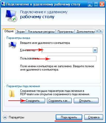 Подключение к удаленному рабочему столу windows XP - Параметры входа