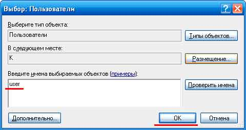 Выбор: Пользователи - Как подключиться к удаленному рабочему столу