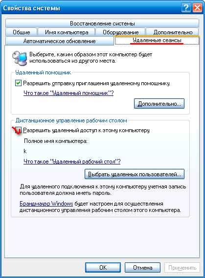 Свойства системы - Как подключиться к удаленному рабочему столу. Подключение к удаленному рабочему столу windows XP