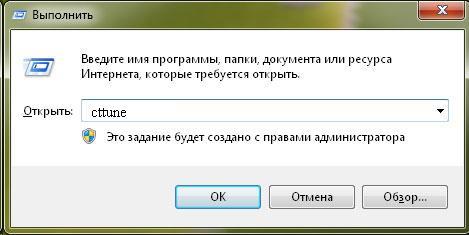 Окно Выполнить - Сглаживание шрифтов в Windows 7