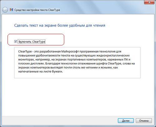 Включить ClearType - Сглаживание шрифтов в Windows 7