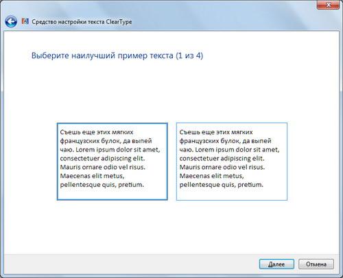 Выберите наилучший пример текста (1 из 4) - Сглаживание шрифтов в Windows 7