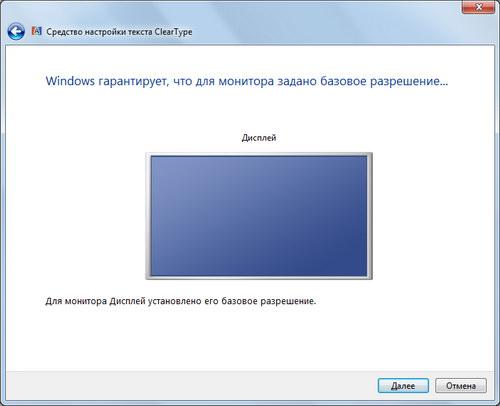 Windows гарантирует, что для монитора задано базовое разрешение - Сглаживание шрифтов в Windows 7