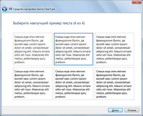 Выберите наилучший пример текста (4 из 4) - Сглаживание шрифтов в Windows 7