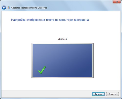 Настройка отображения текста на мониторе завершена - Сглаживание шрифтов в Windows 7