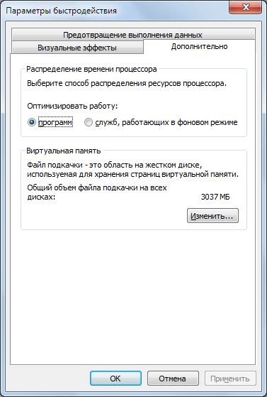 Параметры быстродействия Windows 7 - Файл подкачки Windows 7