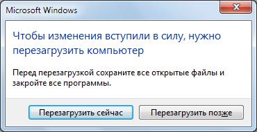 Перезагрузка компьютера - Файл подкачки Windows 7