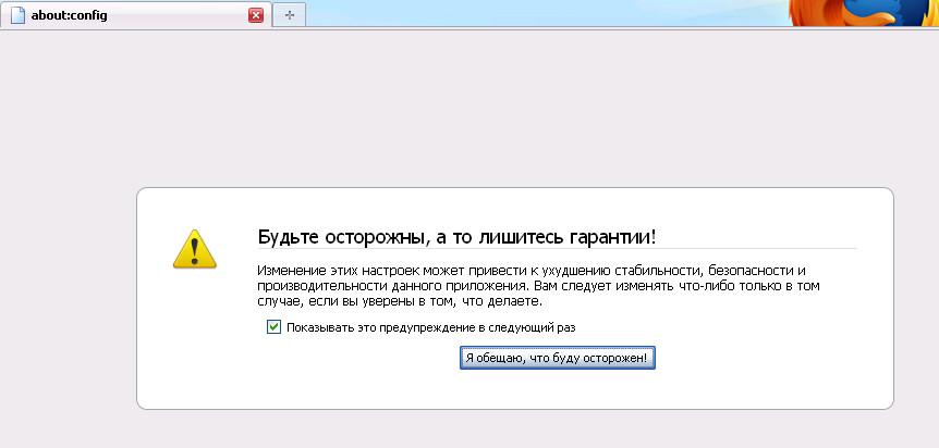 Ускорение Firefox – будьте осторожны, а то лишитесь гарантии!