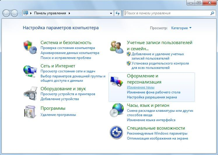 Панель управления - Оптимизация производительности Windows 7