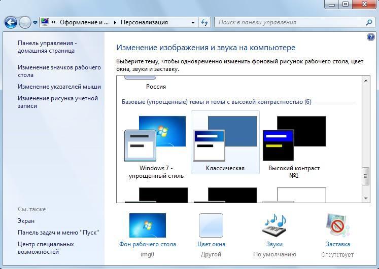 Базовые (упрощенные) темы и темы с высокой контрастностью - Оптимизация производительности Windows 7
