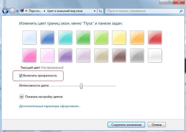 Оптимизация производительности Windows 7 за счет отключения графических «наворотов»