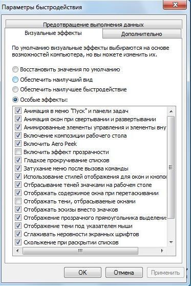 Параметры быстродействия - Оптимизация производительности Windows 7