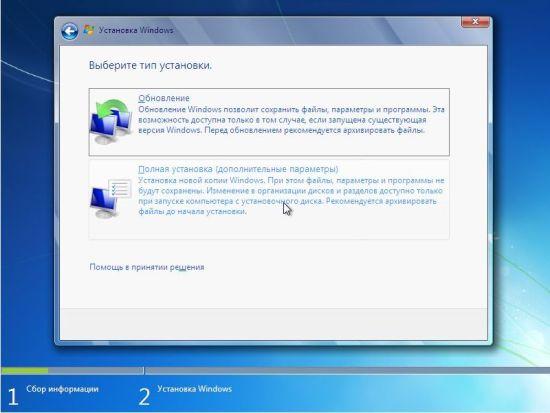Выбор типа установки Windows 7 - Установка windows 7 на компьютер