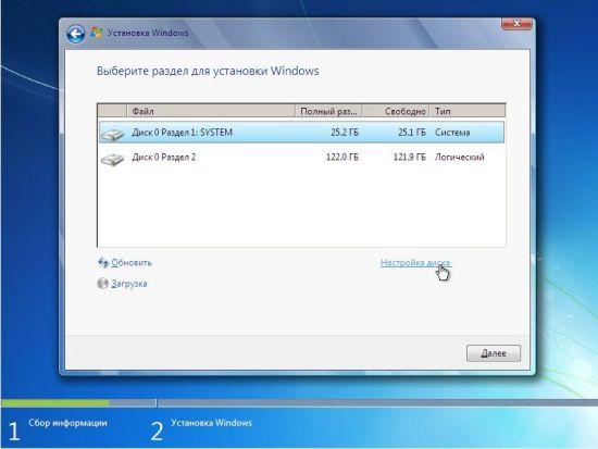 Настройка дисков - Установка windows 7 на компьютер