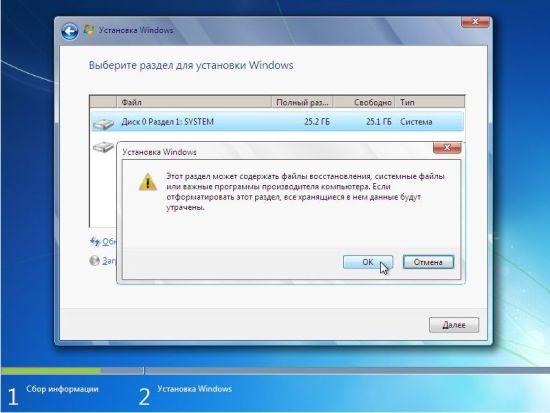 Форматирование диска - Установка windows 7 на компьютер