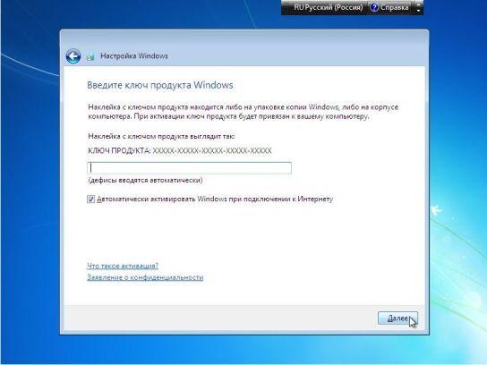 Установка windows 7 на компьютер - ввод ключа продукта