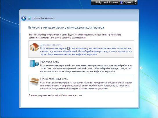 Настройка локальной сети и подключение к интернету - Настройка даты и времени - Установка windows 7 на компьютер