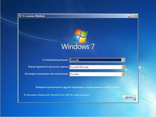 Установка windows 7 на компьютер - выбор языка
