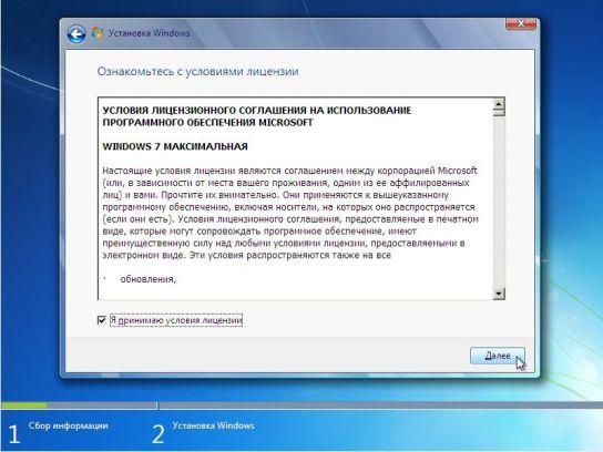 Установка windows 7 на компьютер - лицензионное соглашение Windows 7