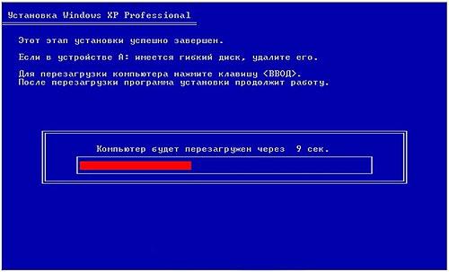 Установка Windows XP - перезагрузка компьютера