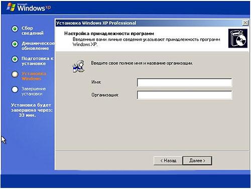 Установка Windows XP - ввод имени пользователя
