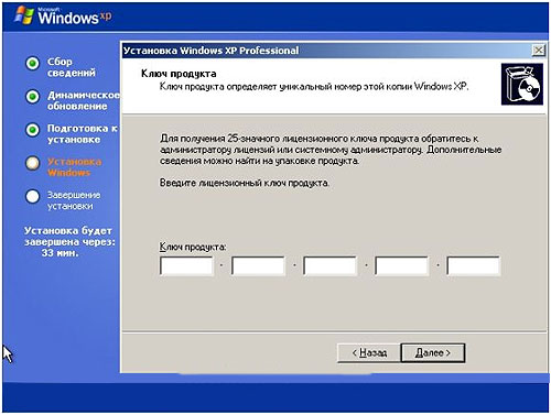 Установка Windows XP - ключ продукта