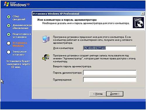 Имя компьютера при установке Windows XP