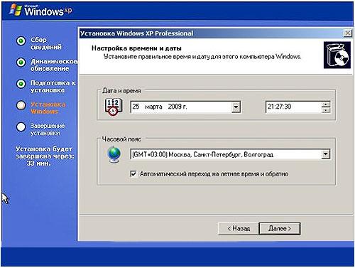 Установка Windows XP - установка даты и времени
