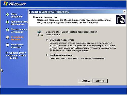 Установка Windows XP - выбор параметров