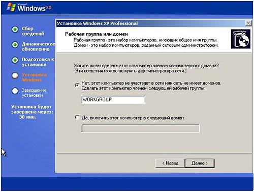Установка Windows XP - создание рабочей группы