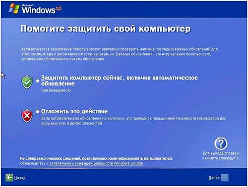 Помогите защитить свой компьютер