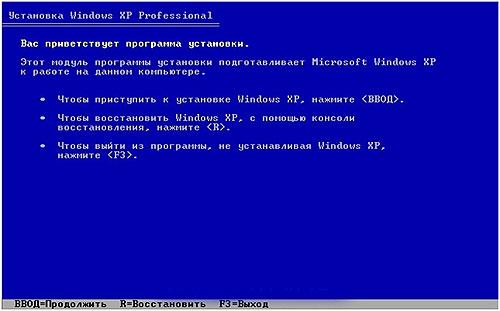 Установка Windows XP - программа установки