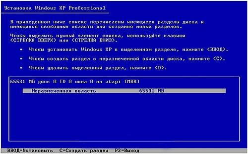 Установка Windows XP - область жесткого диска