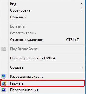 Выбор гаджетов Windows 7 в контекстном меню