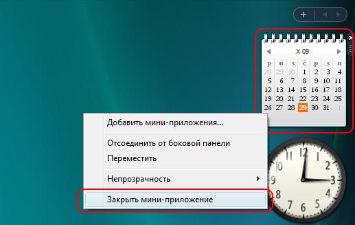 Закрыть миниприложение гаджета Windows 7