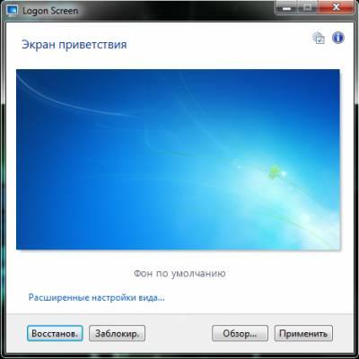Экран приветствия - выбор картинки