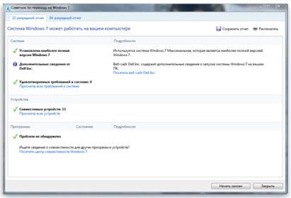 Как обновить Windows XP до Windows 7?